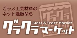 フュージングガラス、サンドブラストマスクの通販はグラクラマーケット