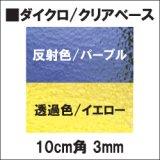 ダイクロ パープル/イエロー3mm