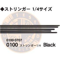 画像1: ストリンガー1/4 0100 Black