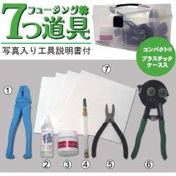 フュージング七つ道具