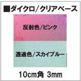 ダイクロ ピンク/スカイブルー3mm