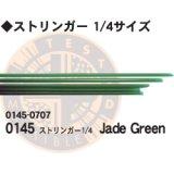 ストリンガー1/4 0145 Jade Green