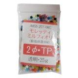 ミルフィオリ2mmTP  25g(透明系)