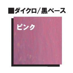 ダイクロイックガラス|ピンク