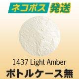 【ケース無】パウダー50g 1437 Light AmberネコポスOK
