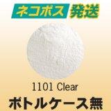 【ケース無】パウダー50g 1101 Clear ネコポスOK
