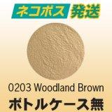 【ケース無】パウダー50g 0203 Woodland Brown ネコポスOK