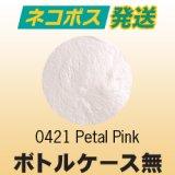 【ケース無】パウダー50g 0421 Petal PinkネコポスOK