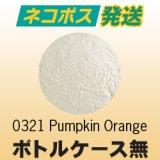 【ケース無】パウダー50g 0321 Pumpkin OrangeネコポスOK