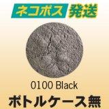 【ケース無】パウダー50g 0100 Black ネコポス発送