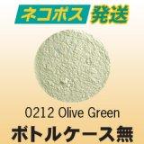 【ケース無】パウダー50g 0212 Olive GreenネコポスOK