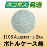 【ケース無】パウダー50g 1108 Aquamarine BlueネコポスOK