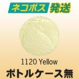 【ケース無】パウダー50g 1120 Yellow ネコポスOK