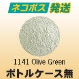 【ケース無】パウダー50g 1141 Olive GreenネコポスOK