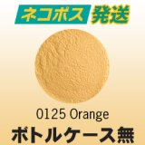 【ケース無】パウダー50g 0125 Orange ネコポスOK