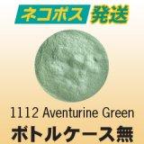 【ケース無】パウダー50g 1112 Aventurine GreenネコポスOK