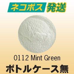 画像1: 【ケース無】パウダー50g 0112 Mint GreenネコポスOK