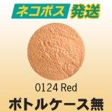 【ケース無】パウダー50g 0124 Red ネコポスOK