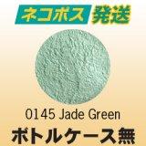 【ケース無】パウダー50g 0145 Jade Green ネコポスOK