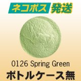 【ケース無】パウダー50g 0126  Spring Green ネコポスOK