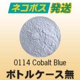 【ケース無】パウダー50g 0114 Cobalt Blue ネコポスOK