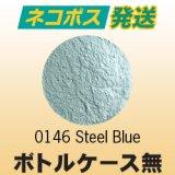 【ケース無】パウダー50g 0146 Steel BlueネコポスOK