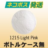 【ケース無】パウダー50g 1215 Light PinkネコポスOK