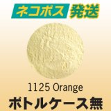 【ケース無】パウダー50g 1125 Orange ネコポスOK