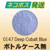 【ケース無】パウダー50g 0147 Deep Cobalt Blue ネコポスOK