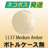 【ケース無】パウダー50g 1137 Medium AmberネコポスOK