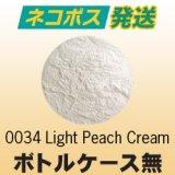 【ケース無】パウダー50g 0034 Light Peach CreamネコポスOK
