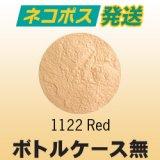 【ケース無】パウダー50g 1122 Red ネコポスOK