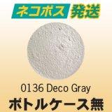 【ケース無】パウダー50g 0136 Deco Gray ネコポスOK