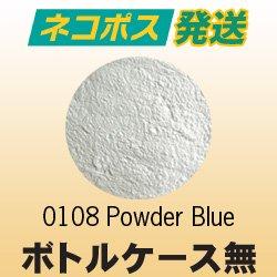 画像1: 【ケース無】パウダー50g 0108 Powder BlueネコポスOK