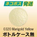 【ケース無】パウダー50g 0320 Marigold YellowネコポスOK
