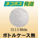 【ケース無】パウダー50g 0113 White ネコポス発送