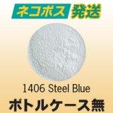 【ケース無】パウダー50g 1406 Steel BlueネコポスOK