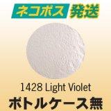 【ケース無】パウダー50g 1428 Light VioletネコポスOK