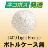 【ケース無】パウダー50g 1409 Light Bronze ネコポスOK