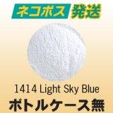 【ケース無】パウダー50g 1414 Light Sky BlueネコポスOK
