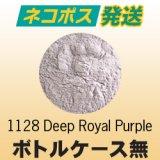 【ケース無】パウダー50g 1128 Deep Royal PurpleネコポスOK