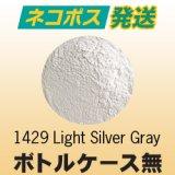 【ケース無】パウダー50g 1429 Light Silver Gray ネコポスOK