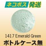 【ケース無】パウダー50g 1417 Emerald Green ネコポスOK