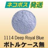 【ケース無】パウダー50g 1114 Deep Royal Blue ネコポスOK