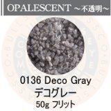 ガラスフリット50g 0136 Deco Gray