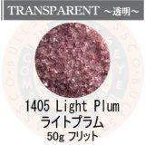 ガラスフリット50g 1405 Light Plum