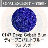 ガラスフリット50g 0147 Deep Cobalt Blue