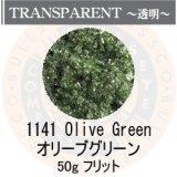 ガラスフリット50g 1141 Olive Green