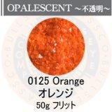 ガラスフリット50g 0125 Orange