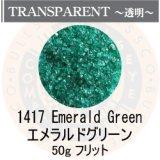 ガラスフリット50g 1417 Emerald Green